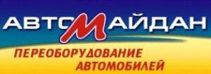 Переоборудование микроавтобусов Бердичев Автомайдан